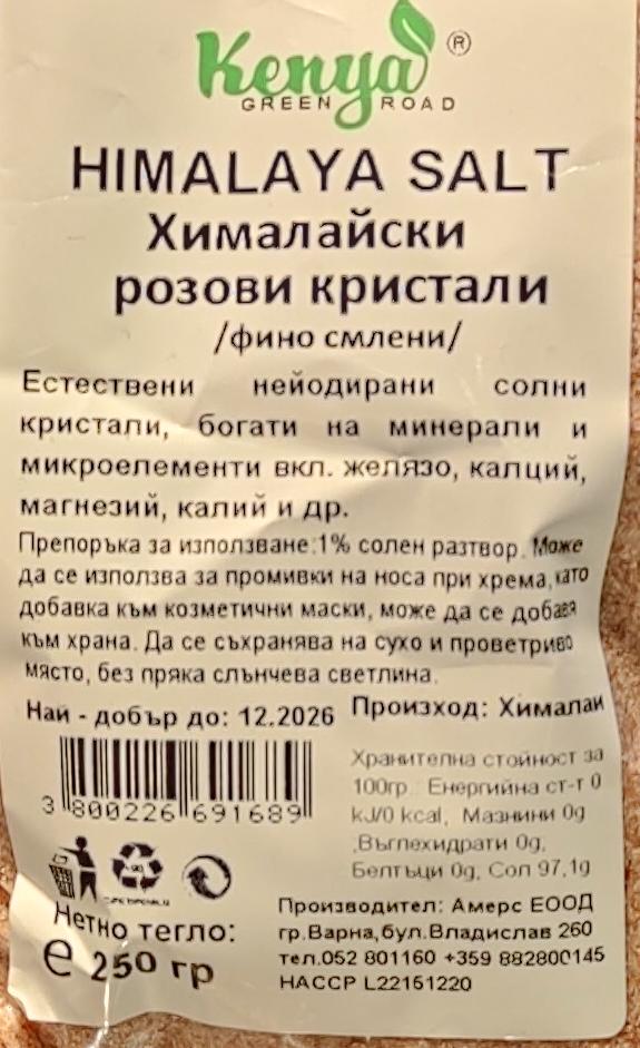 КЕНИЯ ХИМАЛАЙСКА СОЛ ФИНО СМЛЕНИ КРИСТАЛИ 250Г