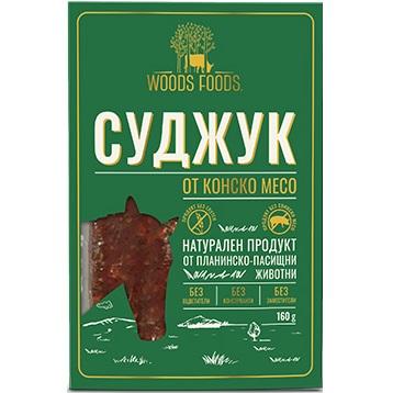 Вуудс Фуудс Суджук Конско Месо 160г